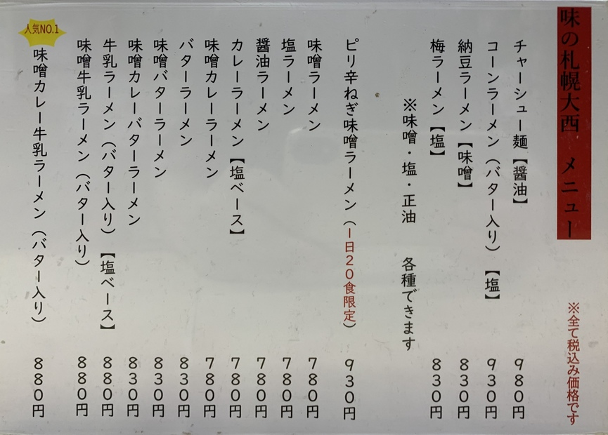 味の札幌大西のメニュー