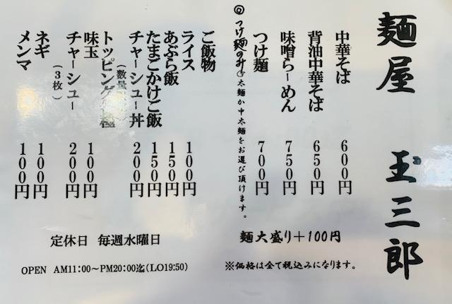 麵屋玉三郎のメニュー