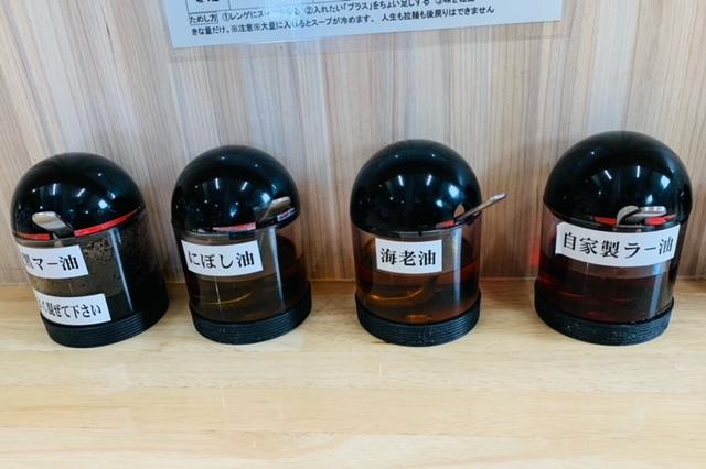 麺喰厨房EVO2の香味油