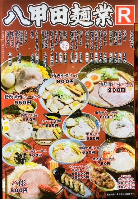 八甲田麺業Rのメニュー