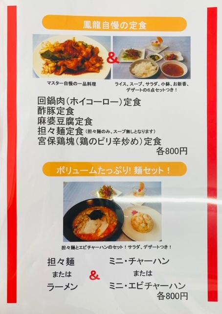 中国菜鳳龍のメニュー
