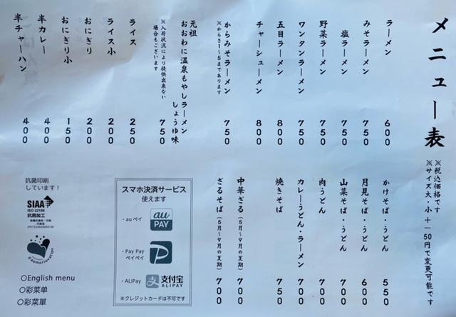 山崎食堂のメニュー