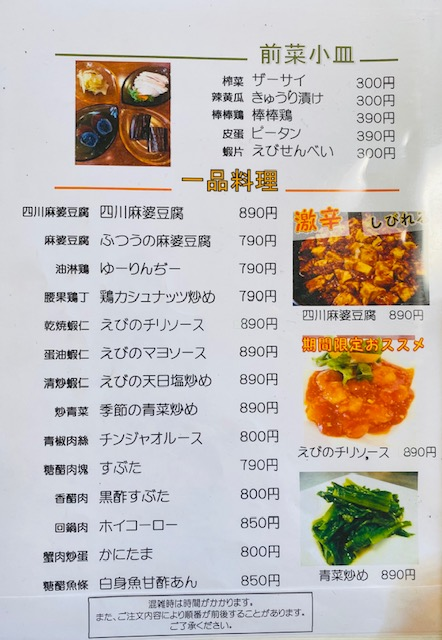 中華厨房たんたんのメニュー